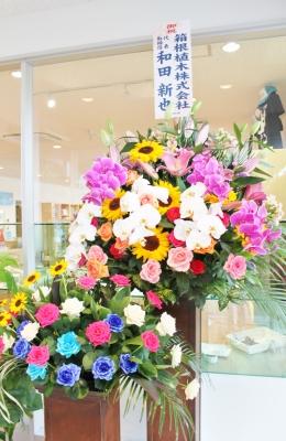 アクアマリンふくしま お祝い スタンド花 いわき市 小名浜の花屋 花国湘南台店
