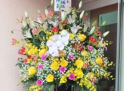 開店祝い お祝いスタンド花 花輪 いわき市 小名浜の花屋 花国湘南台店