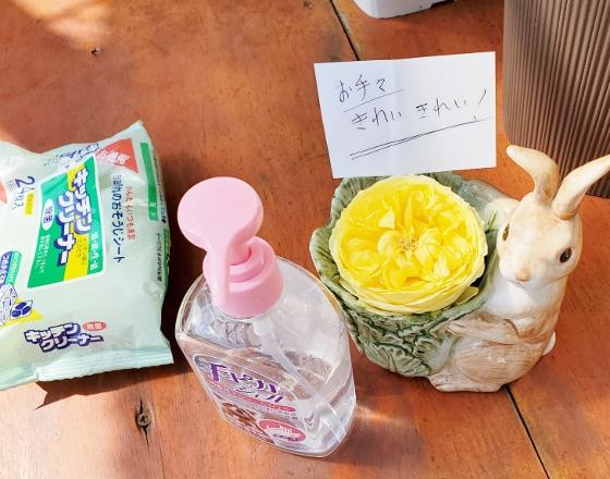 花国 花屋 コロナ 予防
