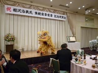相沢様祝賀会3