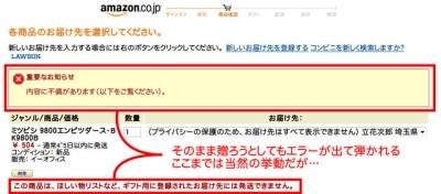 Amazonのほしい物リストを公開していると個人情報が抜かれる・・・その手順が公開される