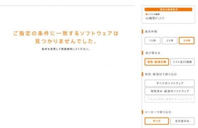 任天堂のホームページで今後のWiiソフトを検索しても何もでてこない