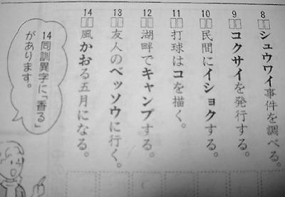 最近の漢字問題は難しい・・・私にはわかりませんでした