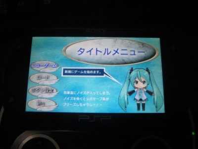 PSP過去のFWを公式サイトからダウンロードする方 …