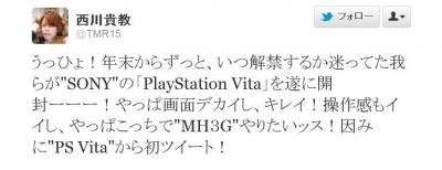 T.M.Revolutionの西川貴教さんが,年末に買ったPS Vitaを開封!