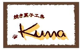焼き菓子工房Kumaのブログへようこそ!