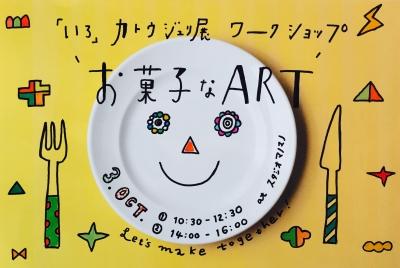 お菓子なART.JPG