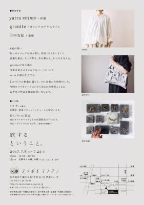 旅するということ_2017-02.jpg