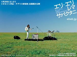 公式サイト:http://www.elieli.jp/top.htm