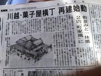 毎日新聞2016/01/13