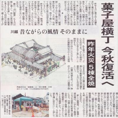 読売新聞2016/02/09