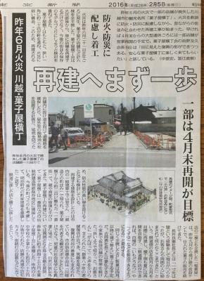 東京新聞160205