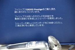 フィリップス シェーバー S9000 プレステージ 製品こだわり
