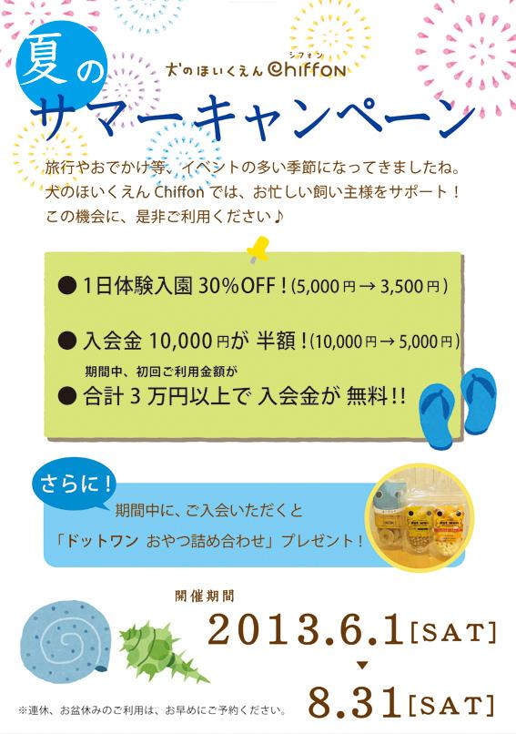 poster_summer2.jpg