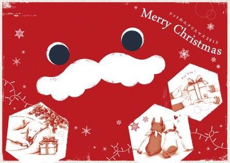 クリスマス2013_mainPOP_A4.jpg
