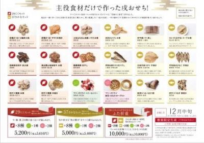 高画質201711dotwanおせち_チラシ裏.jpg
