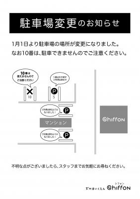 駐車場変更のお知らせポスター.jpg