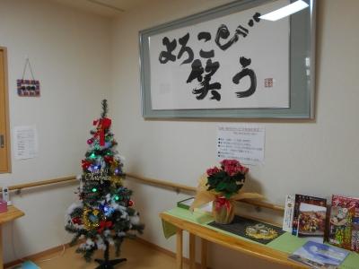 慶和荘のクリスマス