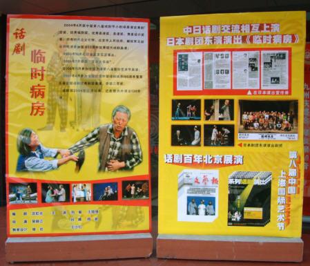 右側が東演の紹介ですが,三百人劇場での合同公演の際のパンフレットと舞台写真が掲載されていました。