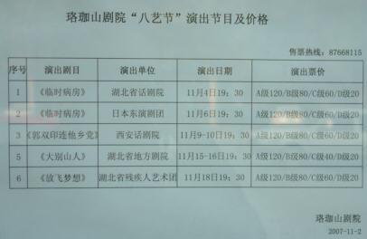 劇場前のチケットセンター窓口に貼ってあった芸術祭関連公演の価格表。