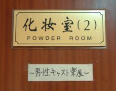 京韵大舞台劇場楽屋入り口のパネル