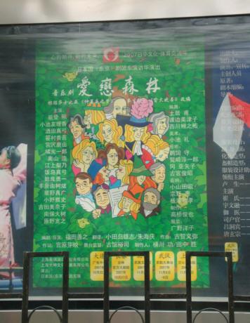 劇場前の看板に飾られた『恋でいっぱいの森』中国版ポスター