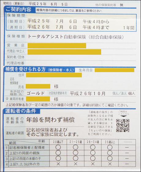 東京海上日動の保険見積もり