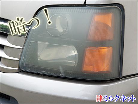 ワゴンR MC21Sヘッドライト