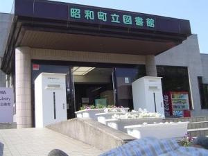 昭和町図書館