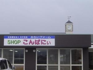 shopこんぱにぃ復活
