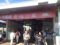 曼珠沙華 駅2