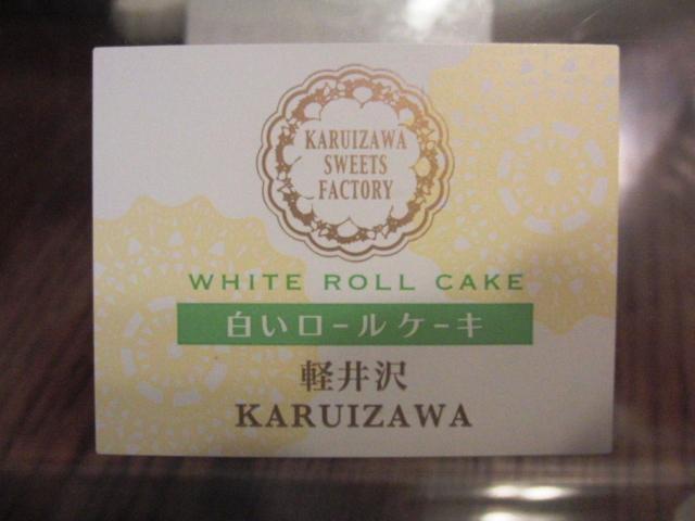 白いロールケーキ 4