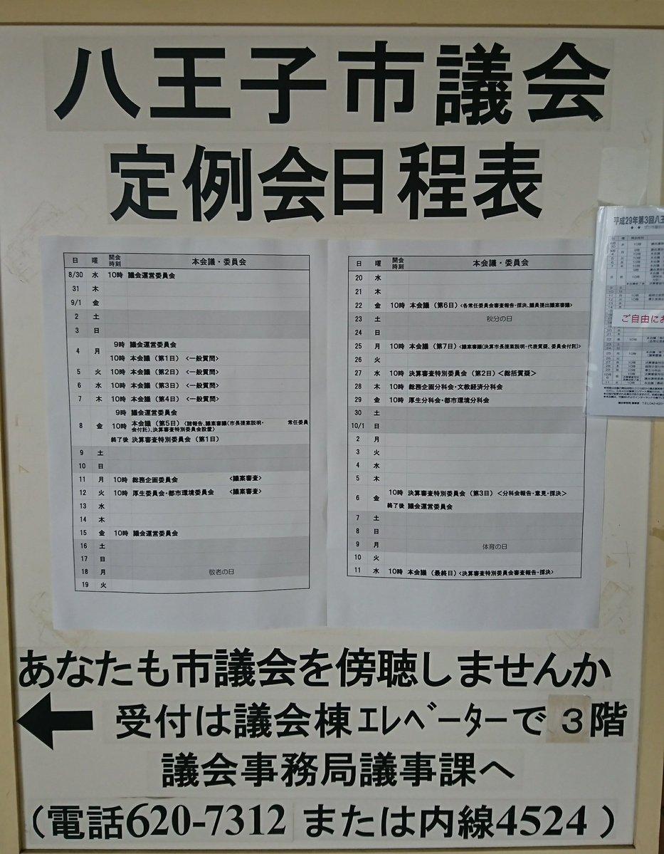 0905_本会議傍聴.jpg