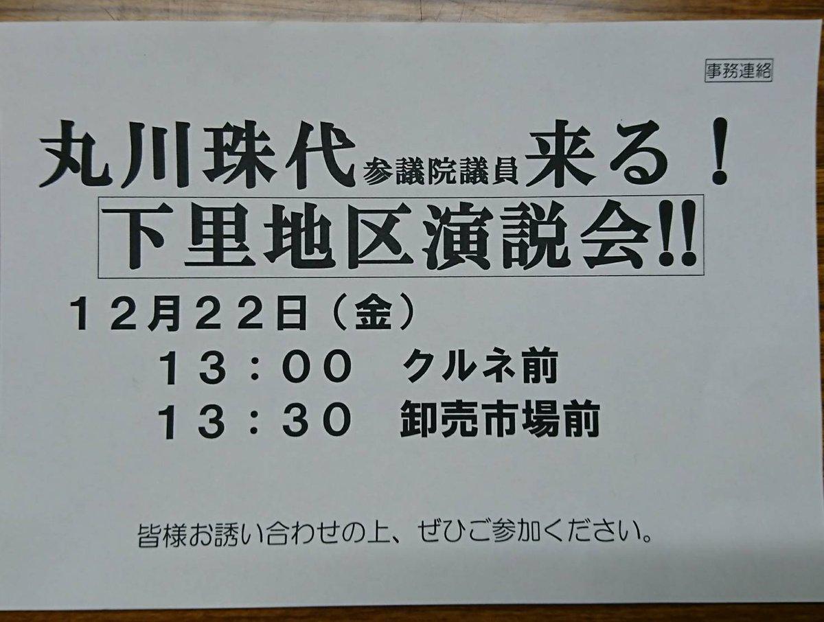 1221_並木市長下里地区演説会.jpg
