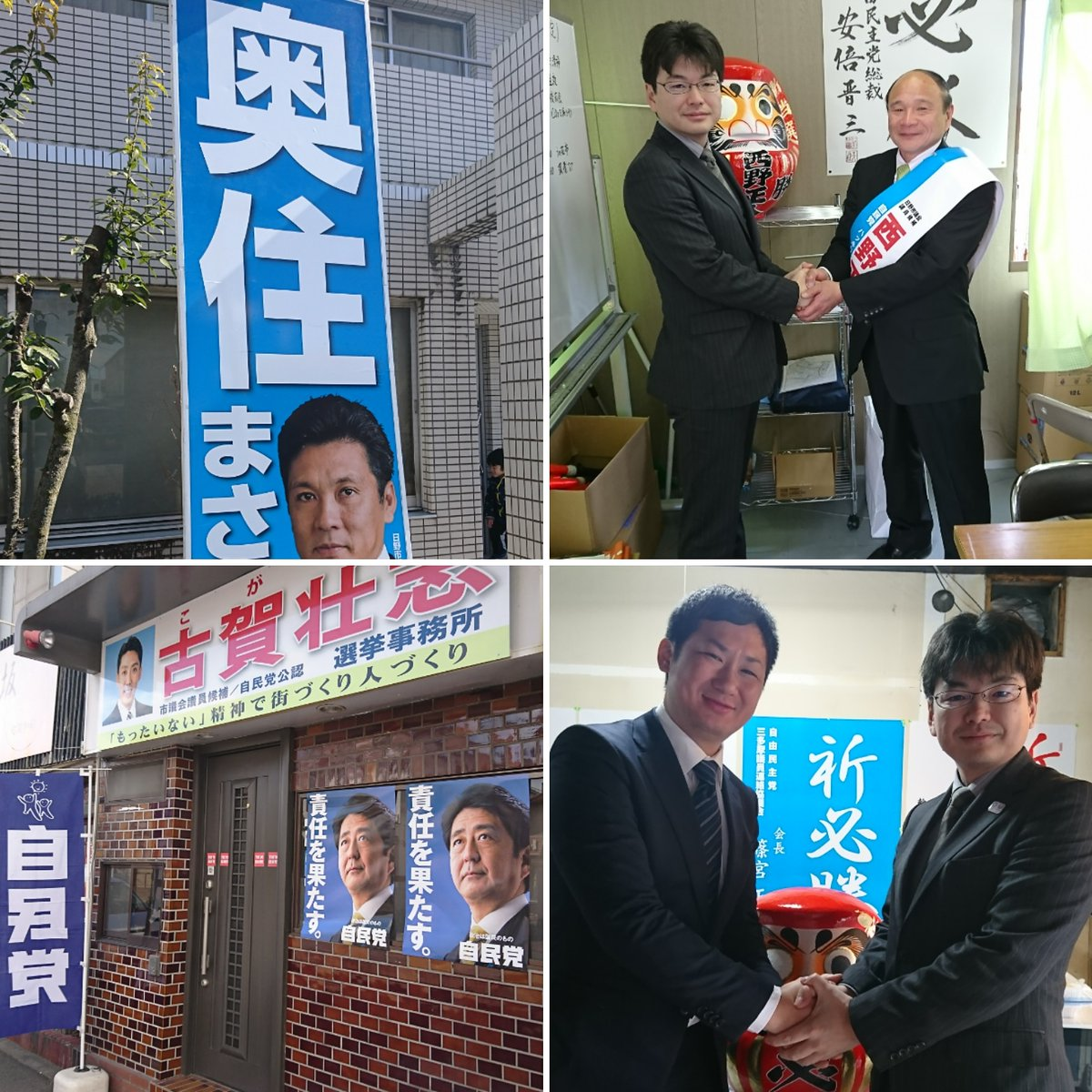 0213_日野市議選候補.jpg