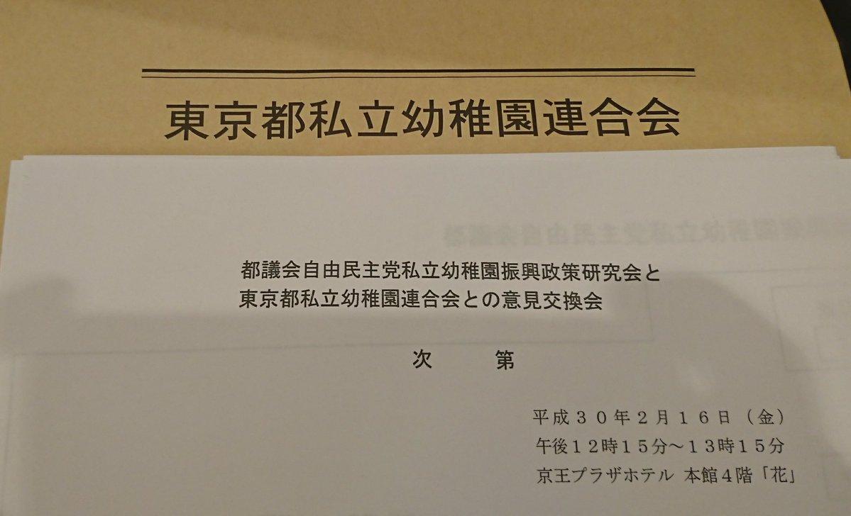 0216_都議会&都私幼連.jpg