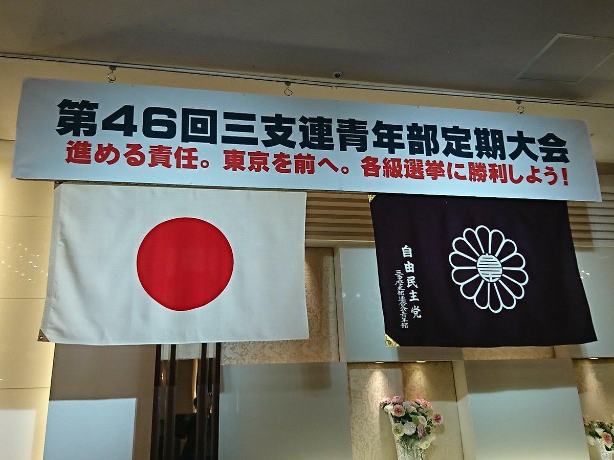 0303_三支連青年部長任期.jpg