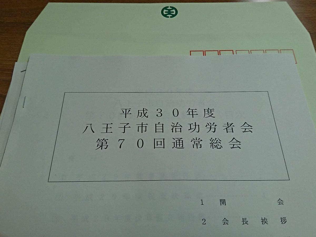 0522_八王子市自治功労者会総会.jpg