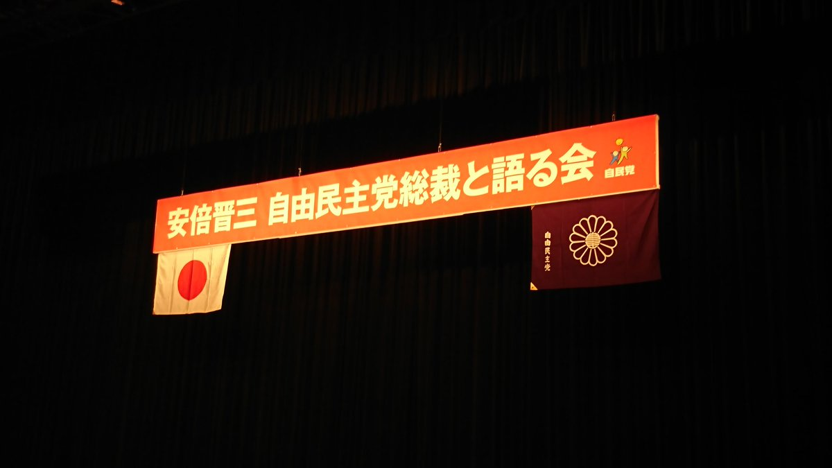 0914_総裁語る会.jpg
