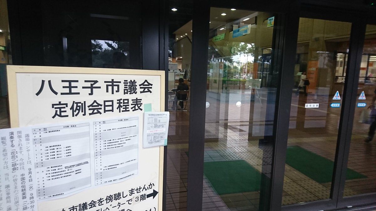 0904_第三回市議会定例会.jpg