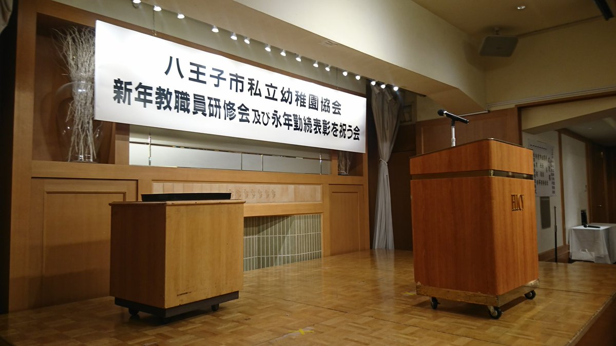 0116_私幼協新年研修会.jpg