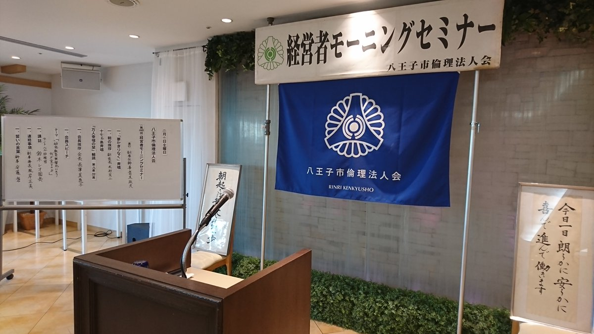 0201_倫理法人会モーニングセミナー.jpg