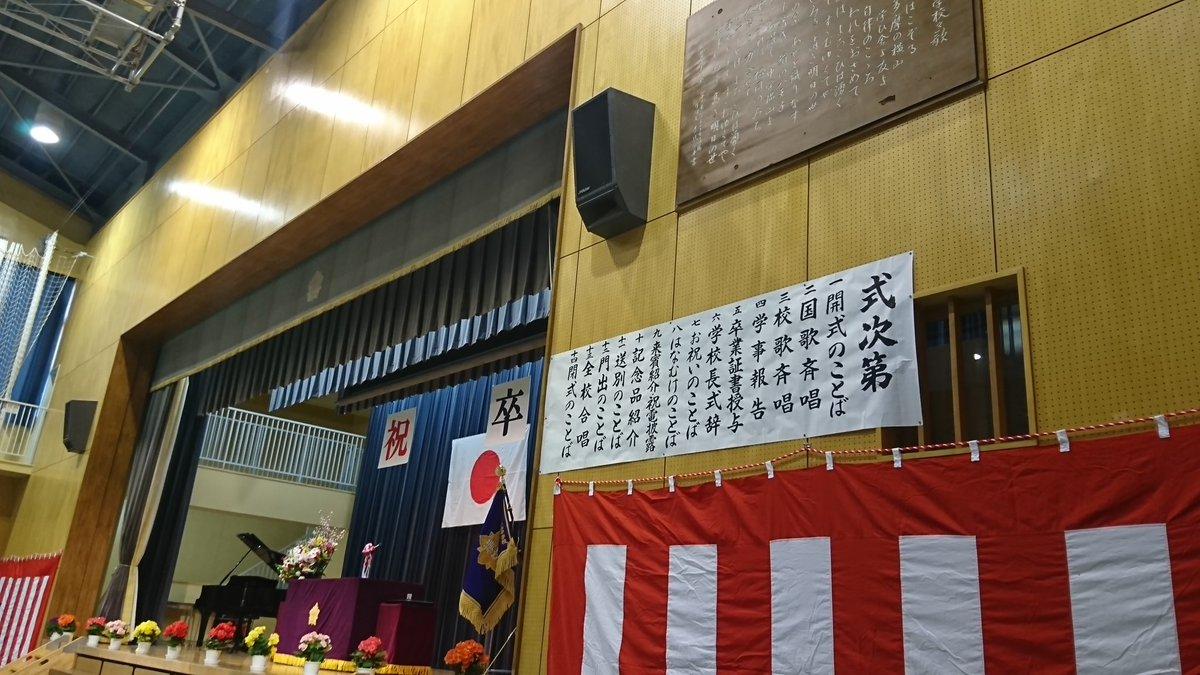 0320_横中卒業式.jpg