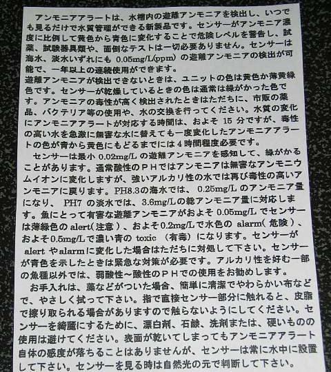 アンモニアアラートの日本語訳