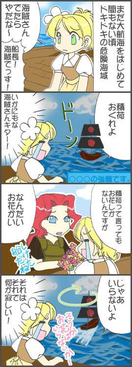 RP海賊さ〜ん〜。