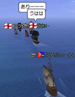 お船の競争してたのかね。