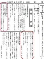 熊本市富合町合併告示官報