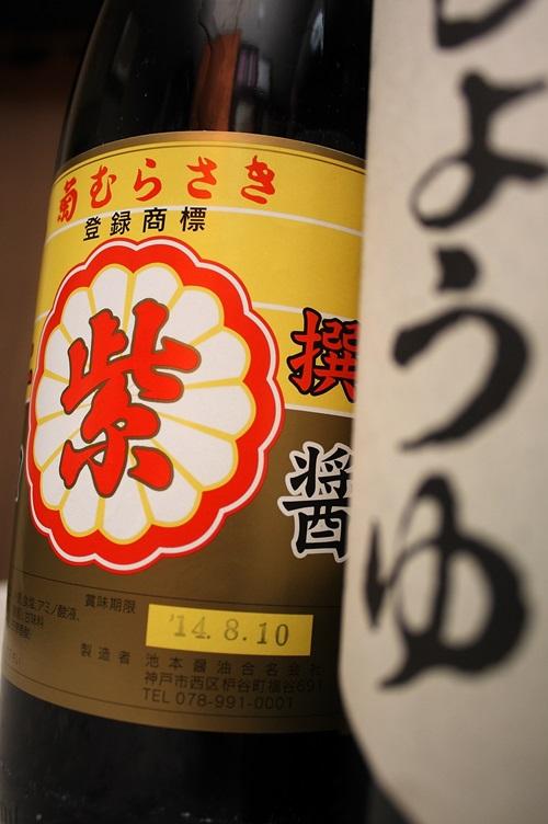 菊むらさき醤油