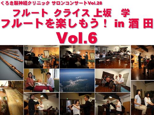 酒田Vol.6ロゴ