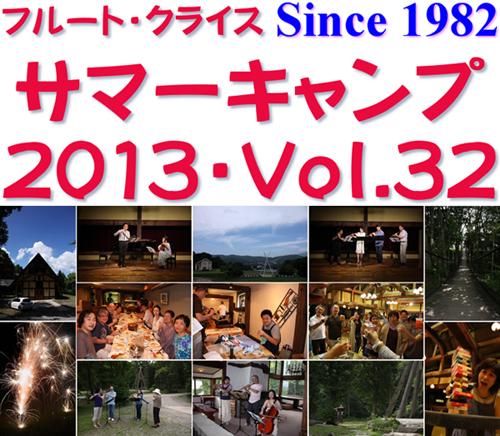 2013サマーキャンプVol.32